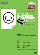 情報処理教科書 情報処理試験の計算問題がちゃんと解ける本