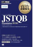 ソフトウェアテスト教科書 JSTQB Foundation 第3版