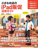 小さなお店のiPad販促活用ガイド