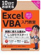 10日でおぼえる ExcelVBA 入門教室 2013
