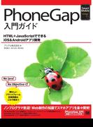 PhoneGap入門ガイド
