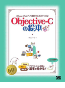 Objective-Cの絵本