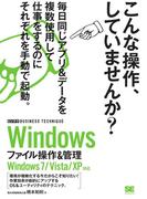 Windowsファイル操作&管理 ビジテク Windows 7