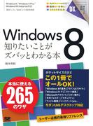 ポケット百科DX Windows 8 知りたいことがズバッとわかる本