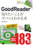 ポケット百科 GoodReader 知りたいことがズバッとわかる本 iPhone