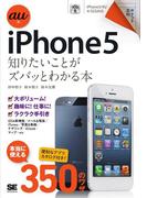 ポケット百科au版iPhone5知りたいことがズバッとわかる本