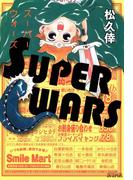 SUPER WARS(avarus SERIES(ブレイドコミックスアヴァルス))