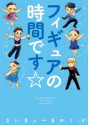 フィギュアの時間です☆(朝日新聞出版)