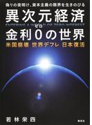 異次元経済 金利0の世界 米国崩壊 世界デフレ 日本復活(集英社ビジネス書)