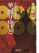 華、散りゆけど 真田幸村 連戦記(集英社文庫)
