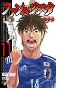ファンタジスタ ステラ 11(少年サンデーコミックス)