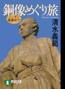 ニッポン蘊蓄紀行 銅像めぐり旅(祥伝社文庫)