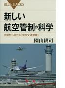 新しい航空管制の科学 宇宙から見守る「空の交通整理」(ブルー・バックス)