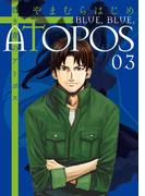 碧き青のアトポス 3(サンデーGXコミックス)