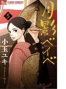 月影ベイベ 5(フラワーコミックス)