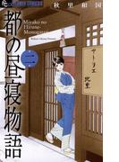 都の昼寝物語 2(フラワーコミックス)