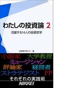 わたしの投資論2 活躍する14人の投資哲学(日経e新書)