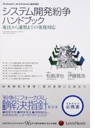 システム開発紛争ハンドブック 発注から運用までの実務対応