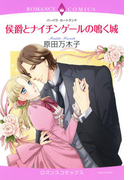 侯爵とナイチンゲールの鳴く城(3)(ロマンスコミックス)
