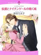侯爵とナイチンゲールの鳴く城(8)(ロマンスコミックス)