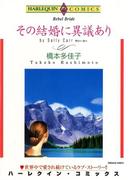 お嬢様ヒロインセット vol.1(ハーレクインコミックス)