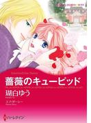 ナニーヒロインセット vol.1(ハーレクインコミックス)