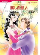 パッションセレクトセット vol.1(ハーレクインコミックス)