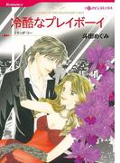 パッションセレクトセット vol.3(ハーレクインコミックス)