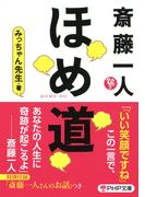斎藤一人 ほめ道(PHP文庫)(PHP文庫)