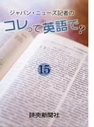 ジャパン・ニューズ記者の コレって英語で? 15(読売ebooks)