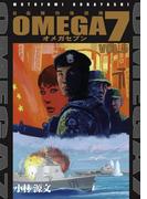 OMEGA7 VOL.5