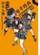 女子攻兵 6巻(バンチコミックス)