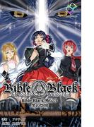 【フルカラー】Bible Black 外伝 3 黒の祭壇(e-Color Comic)