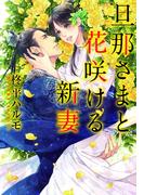 旦那さまと花咲ける新妻【イラスト付】(プラチナ文庫)