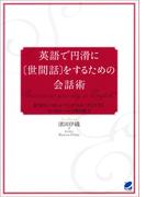 英語で円滑に[世間話]をするための会話術(CDなしバージョン)