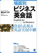 場面別ビジネス英会話(CDなしバージョン)