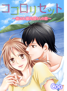 ココロリセット~癒され離島暮らしの恋~(1)(ピュアkiss)
