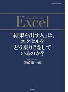 【期間限定価格】「結果を出す人」は、エクセルをどう乗りこなしているのか?(仕事の教科書BOOKS)