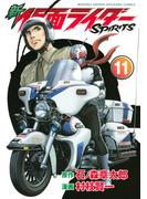 新 仮面ライダーSPIRITS(11)