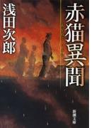赤猫異聞(新潮文庫)(新潮文庫)