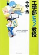 工学部ヒラノ教授(新潮文庫)(新潮文庫)