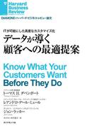 データが導く顧客への最適提案(DIAMOND ハーバード・ビジネス・レビュー論文)