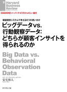 ビッグデータvs.行動観察データ:どちらが顧客インサイトを得られるのか