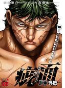 バキ外伝 疵面 -スカーフェイス-(6)(チャンピオンREDコミックス)