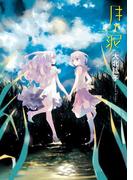 月と泥(1)(百合姫コミックス)