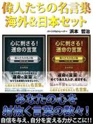 偉人たちの名言集 海外&日本セット