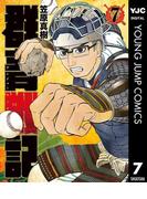 群青戦記 グンジョーセンキ 7(ヤングジャンプコミックスDIGITAL)