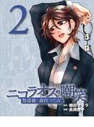 ニコラオスの嘲笑(2)(週刊女性コミックス)