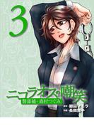 ニコラオスの嘲笑(3)(週刊女性コミックス)