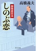 御隠居忍法 しのぶ恋(中公文庫)